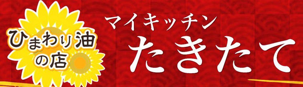マイキッチンたきたて(駒沢大学駅徒歩3分。駒沢競技場などへお弁当を配達します!)